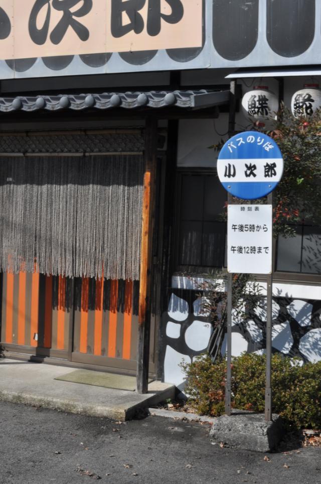 """""""山形魂…神楽坂の裏路地で古民家暮らし。"""